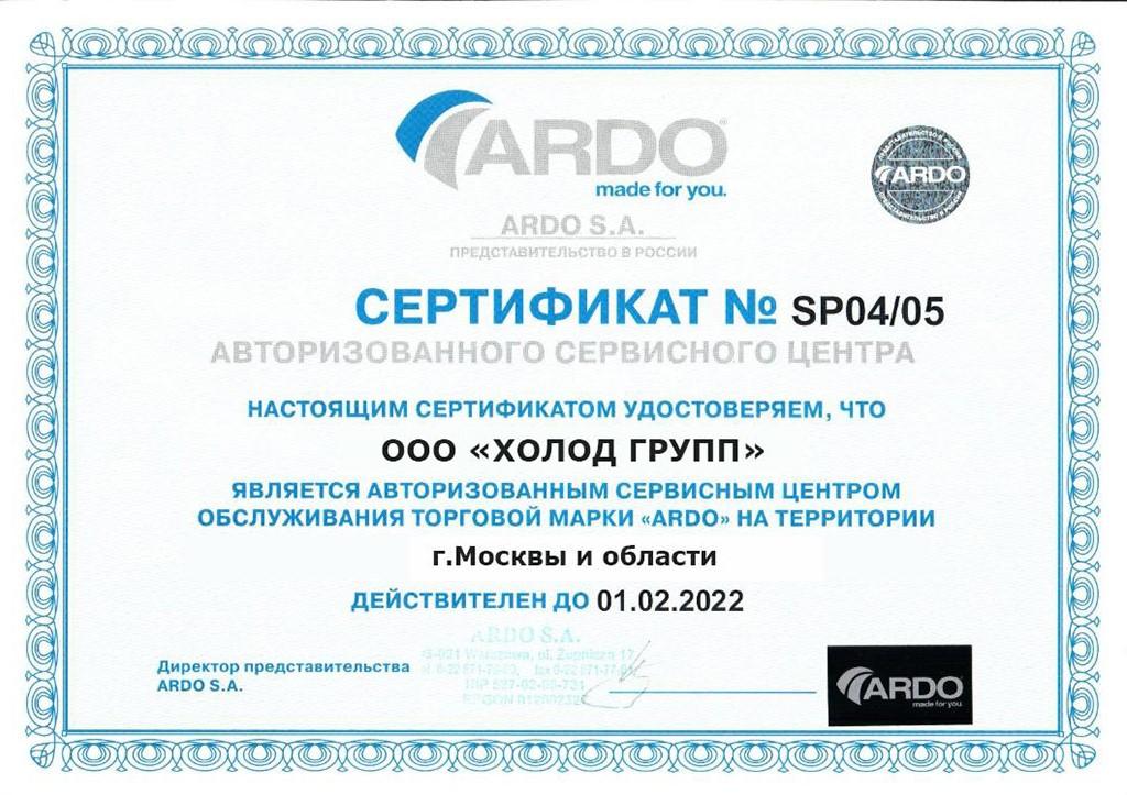 Сертификат Ardo