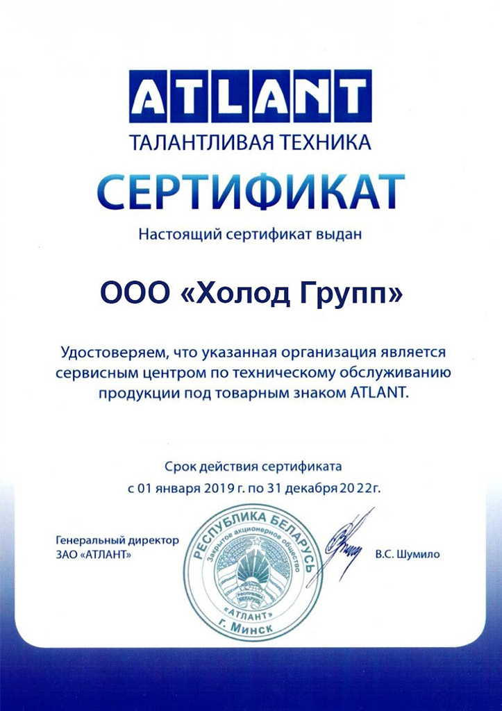 Сертификат Атлант