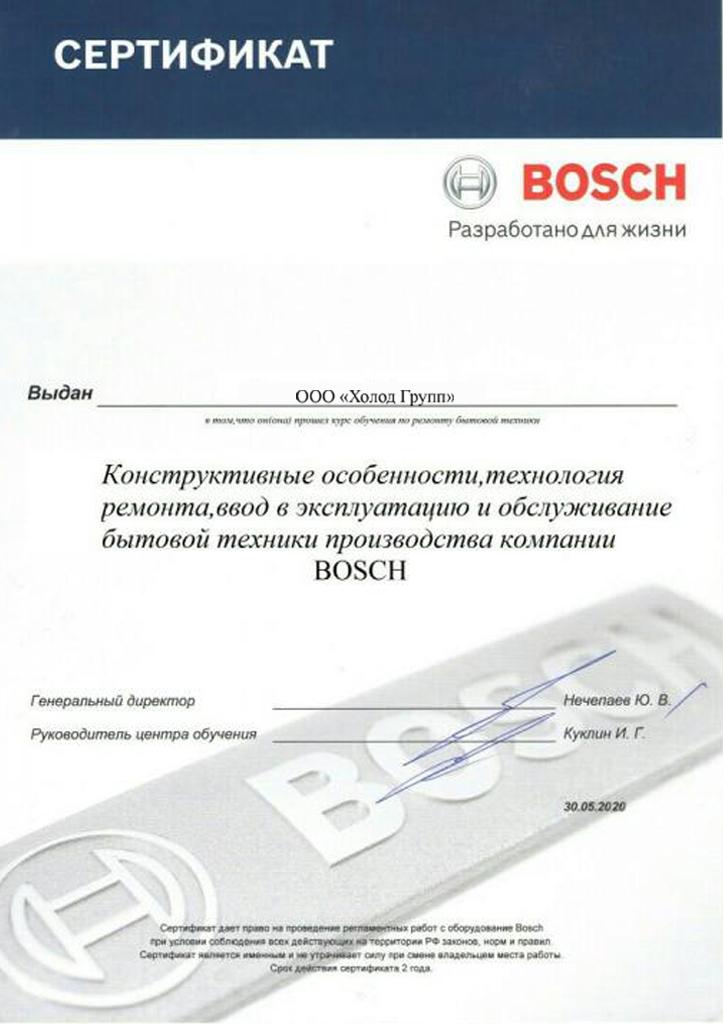Сертификат Bosсh