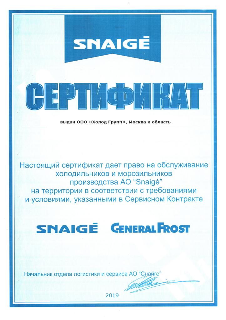Сертификат Snaige