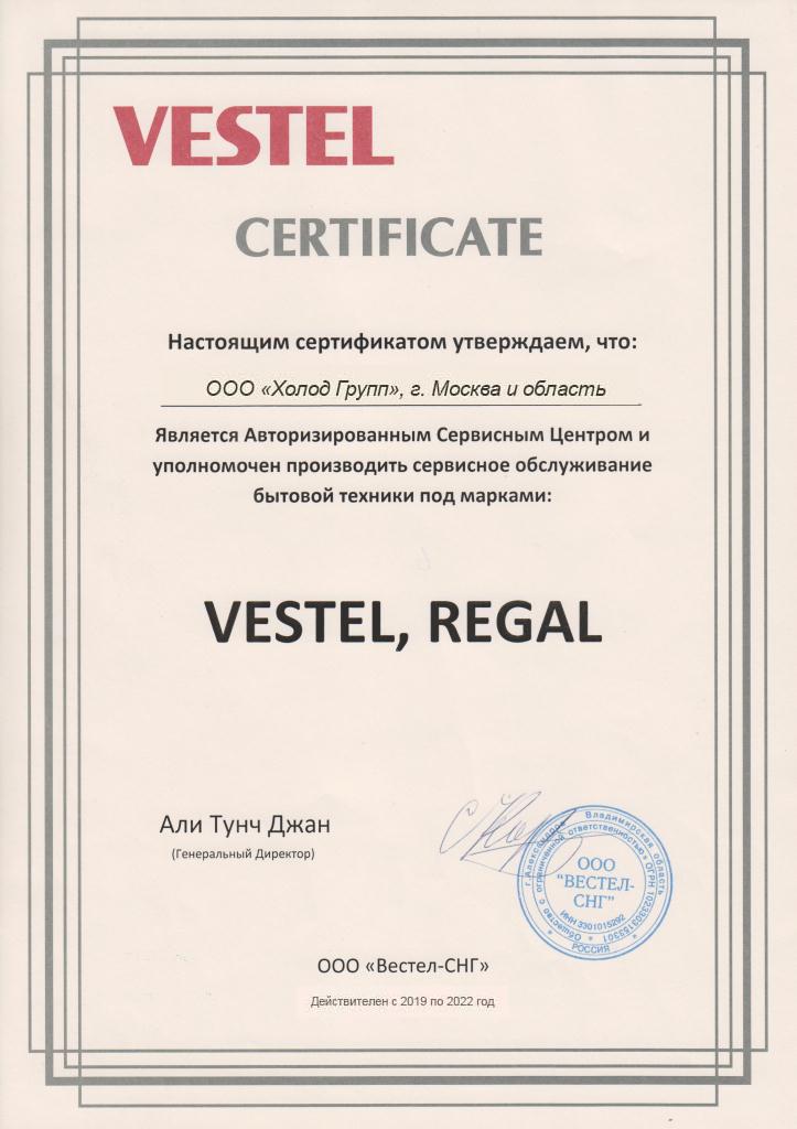 Сертификат Vestel