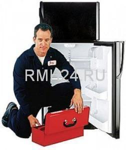 Ремонт холодильника Долгопрудный