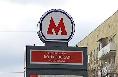 Ремонт холодильников у метро Войковская