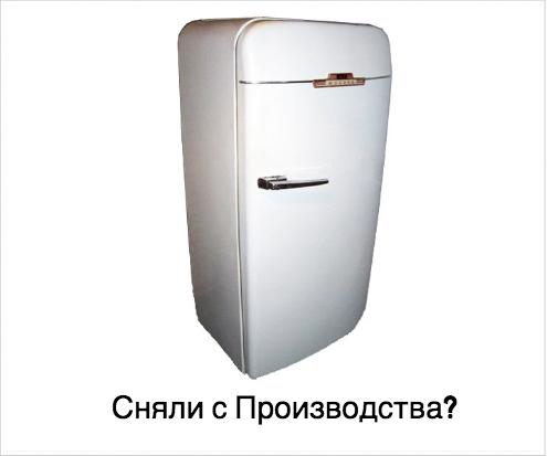 холодильники с нятые с производства