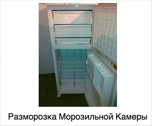 разморозка_морозильной_камеры_холодильника